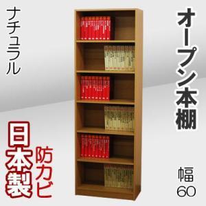 【新製品】オープン本棚 幅60cm 奥行29.5cm 高さ180cm 本棚 書棚 本箱|kagufactory
