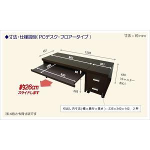 パソコンデスク ロータイプ ローデスク パソコンラック 木製 2点セット|kagufactory|06
