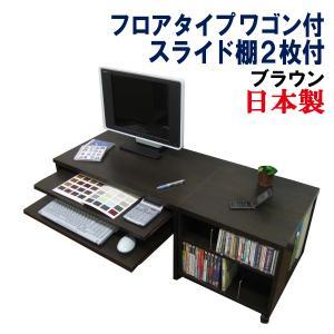パソコンデスク ロータイプ ローデスク 上下2段式スライド棚 パソコンラック 木製 2点セット (幅75デスク+幅45ワゴン)の写真