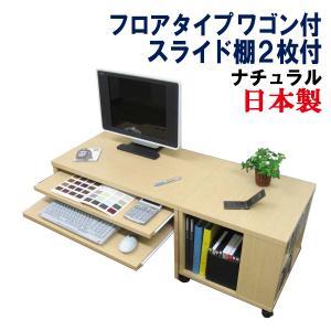 パソコンデスク ロータイプ パソコンラック 上下2段式スライド棚 ローデスク 木製 2点セット|kagufactory