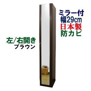 ランドリーラック サニタリー収納 鏡ミラー付き  幅29 奥行35.5 高さ180|kagufactory
