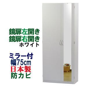 下駄箱 シューズボックス 靴箱 ミラー付 大容量 玄関収納 ハイタイプ 幅75cm 木製|kagufactory