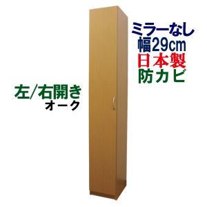 下駄箱 シューズボックス スリム 靴箱 玄関収納 薄型 ハイタイプ 幅29cm 木製の写真