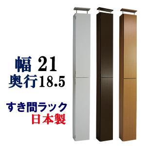 すき間ラック 幅21cm 奥行18.5cm トイレ収納 すき間収納 CD収納 DVD収納 サニタリー収納 日本製 天井つっぱり|kagufactory