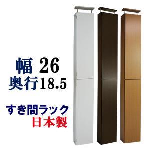 すき間ラック 幅26cm 奥行18.5cm トイレ収納 すき間収納 CD収納 DVD収納 サニタリー収納 日本製 天井つっぱり|kagufactory