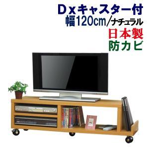 テレビ台 ローボード AVボード キャスター付き 幅120|kagufactory