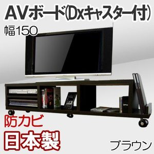 テレビ台 ローボード キャスター付き 幅150 テレビ台|kagufactory