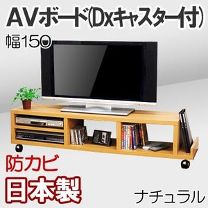 テレビ台 ローボード AVボード キャスター付き 幅150|kagufactory
