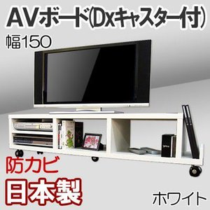 テレビボード ローボード AVボード キャスター付き 幅150|kagufactory