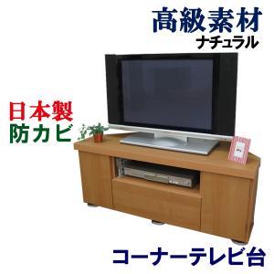 テレビ台 コーナー ローボード AVボード デルナチュレ|kagufactory