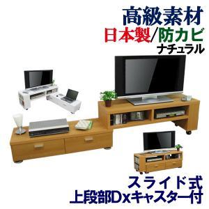 テレビ台 伸縮 ローボード AVボード 伸縮 デルナチュレ kagufactory