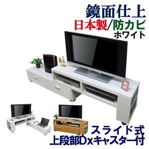 テレビボード ロー  伸縮 鏡面 テレビボード kagufactory