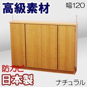 カウンター下収納庫 薄型 食器棚 キッチン収納 カウンター キャビネット デルナチュレ 幅120|kagufactory