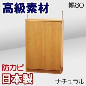 カウンター下収納 薄型 食器棚 キッチン収納 カウンター キャビネット デルナチュレ 幅60|kagufactory