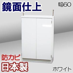 カウンター下収納 薄型 食器棚 キッチン収納 キッチンカウンター キャビネット 鏡面 幅60|kagufactory