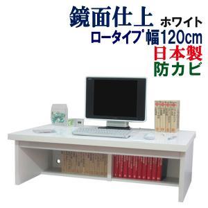 パソコンデスク ロータイプ パソコンラック ローデスク 幅120cm 奥行74cm 木製|kagufactory