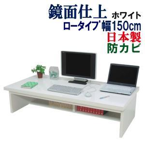 パソコンデスク ロータイプ パソコンラック ローデスク 幅150cm 奥行74cm 木製|kagufactory