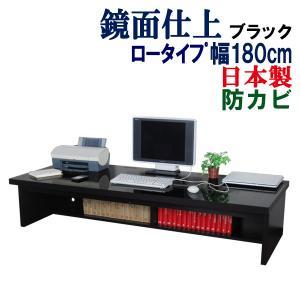 パソコンデスク ロータイプ パソコンラック ローデスク 幅180cm 奥行74cm 木製|kagufactory