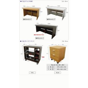 パソコンデスク ハイタイプ 幅150cm 奥行74cm 木製 3点セット(机/チェスト/ワゴン)|kagufactory|06