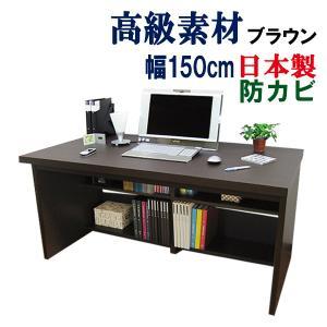 パソコンデスク ハイタイプ パソコンラック 幅150cm 奥行74cm 木製 机単品|kagufactory