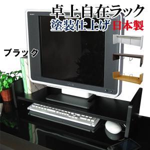 パソコンラック 木製 (卓上ラック プリンター台 パソコン台 CD収納 DVD収納 本立て)|kagufactory