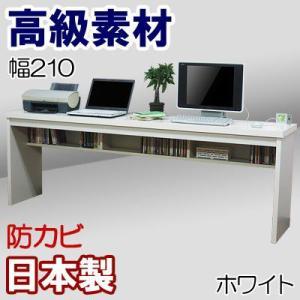 パソコンデスク ハイタイプ スリム パソコンラック 幅210cm 鏡面 木製|kagufactory