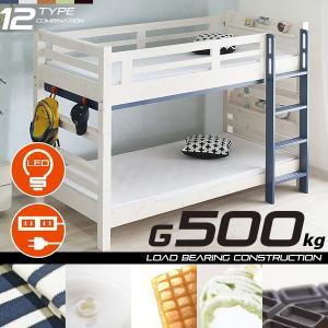 【 送料無料 】 耐荷重300kg イーニー 特許構造 2段ベッド ライト付 宮付 二段ベッド SALE セール