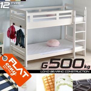 耐荷重500kg 送料無料 フラット Beamstructure特許構造 エコ塗装 2段ベッド イーニー【フラット】 12色対応 アウトレット 耐震構造