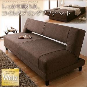 ソファベッド ソファーベッド コイルスプリングソファベッド Welz ウェルズ sofaの写真