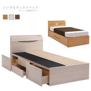 ベッド シングル チェストベッド ベッドフレーム 木製 シングルベッド 宮付き 棚付き コンセント付...