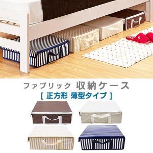 ベッド下 押入れに使える組立て簡単折り畳み式で取っ手 ファスナー マジックテープも付いてて便利な多目...