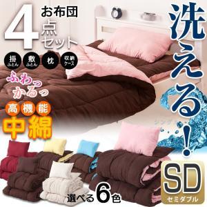 布団セット 4点セット セミダブル リバーシブル ほこりが出にくい ピーチスキン ふとん フトン 布団 組布団 寝具の写真