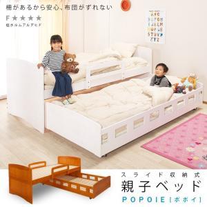 大人用でも子供用でも使えるロータイプ2段ベッドの木製スライド収納式親子ベッド 子ベッドはキャスター付...