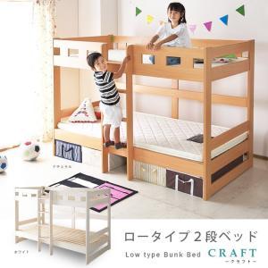 二段ベッド 2段ベッド ロータイプ コンパクトサイズ 二段ベ...