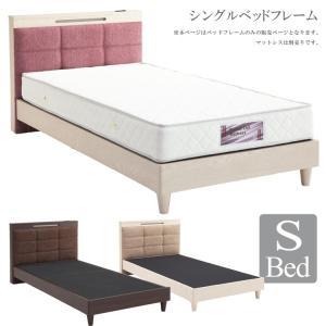 ベッド シングル ベッドフレーム シングルベッド フレームのみ 木製ベッド LEDライト付き コンセ...