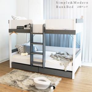 子供から大人まで使えるおしゃれでスタイリッシュな2段ベッド。しっかりと目が行き届くロータイプで小さい...