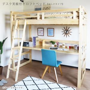■サイズ  [ベッド本体]   幅 104.5×奥行 209.5×高さ 186.5cm   デスク天...