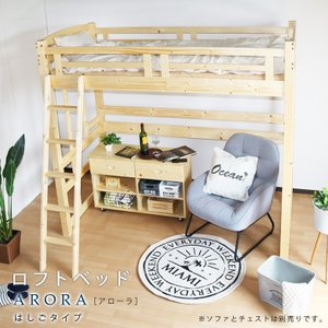 ロフトベッド 木製 ハイタイプ シングル ベッド下 フリースペース すのこ はしご はしご付き おし...