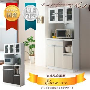 食器棚 完成品 幅90cm おしゃれ 日本製 キッチン収納 レンジ台 収納 スリム 国産 ダイニングボード 北欧モダン 開梱設置無料 ホワイト ブラウンの写真