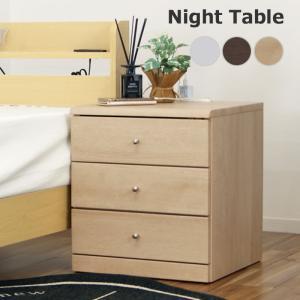 ベッドサイドにリビングに手軽に置けるコンパクトな40cm幅引き出し収納 コンセント付きで枕元にスマホ...
