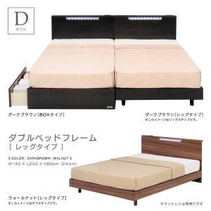 木目がおしゃれな落ち着いた色合いのダークブラウンとウォールナットの2色から選べるベッド。LEDライト...