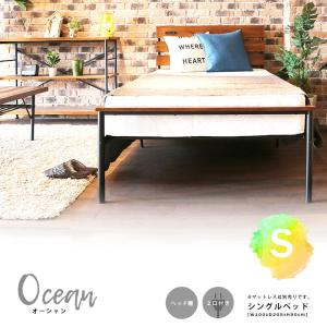 シングルベッドフレーム オーシャン 木製 アイアン スチール ベッド シングル フレーム おしゃれ