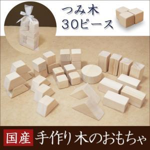 積み木 30ピース 木製 木のおもちゃ ブロック 積木 つみき つみ木 無垢 ベビー用品 子供 おも...