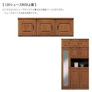 玄関収納 幅120cm ブラウン 木製 プロテクト プロテクトBR 120上置き