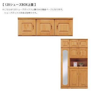 玄関収納 幅120cm ナチュラル 木製 プロテクト プロテクトNA 120上置き