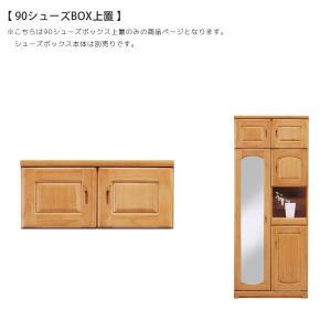 玄関収納 幅90cm ナチュラル 木製 プロテクト プロテクトNA 90上置き