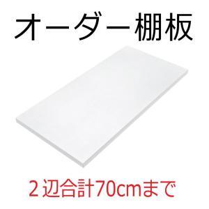 棚板 オーダー ミリ単位でオーダーする棚板(幅と奥行きを足して 700mmまで) 白色 ダボ4個セット