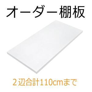 棚板 オーダー ミリ単位でオーダーする棚板(幅と奥行きを足して701〜1100mmまで) 白色 棚受...