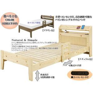手摺・コンセントが付いた高さ調節可能なパイン材シングルすのこベッド(ブラウン色・ナチュラル色) 手す...