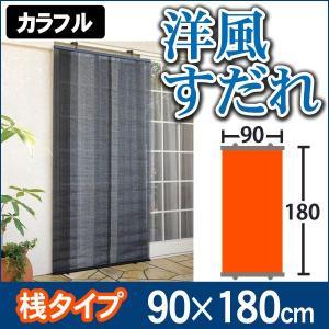日よけシェード サンシェード 日よけスクリーン 洋風すだれ 屋外すだれ ベランダ すだれ よしず カラフル 桟タイプ 幅90×高さ180cm|kaguhonpo